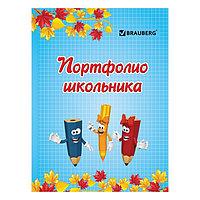 Портфолио для начальной школы BRAUBERG, 16 листов титульный лист, содержание, 14 разделов 'Я и школа'