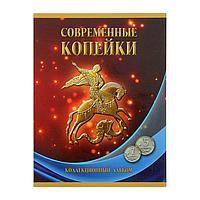 Альбом-планшет для монет 'Современные копейки 1997-2014 гг. номиналом 1 и 5 копеек'