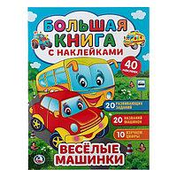Большая книга с наклейками 'Весёлые машинки', 240 х 330 мм
