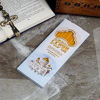 Набор свечей церковных 'Храм Христа' для домашней молитвы, парафин, 12 шт