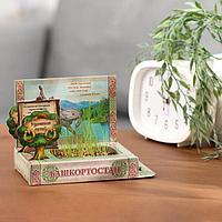 Растущая травка в открытке 'Башкортостан'