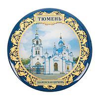 Магнит 'Тюмень. Знаменская церковь'