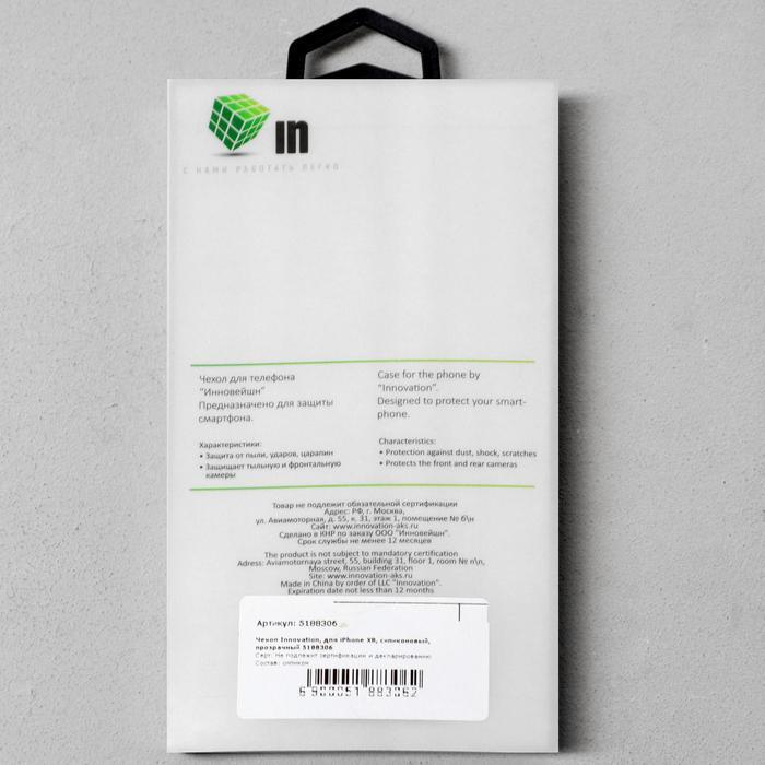 Чехол Innovation, для iPhone XR, силиконовый, прозрачный - фото 10