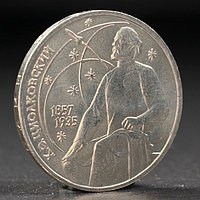Монета '1 рубль 1987 года Циолковский
