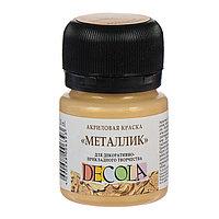 Краска акриловая Metallic 20 мл ЗХК 'Декола' 4926974 Золото сусальное