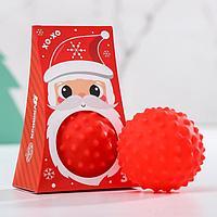 Развивающий, массажный, рельефный мячик 'Дед Мороз'