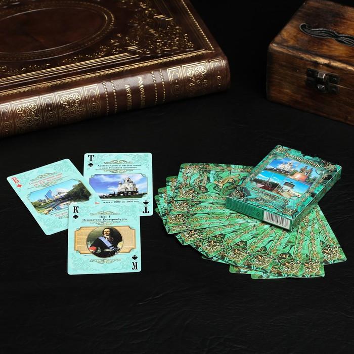 Игральные карты 'Екатеринбург', 36 карт - фото 1