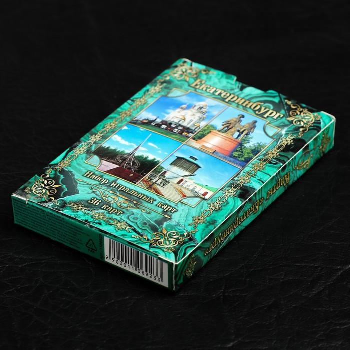 Игральные карты 'Екатеринбург', 36 карт - фото 2