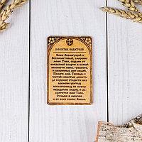 Сувенир 'Молитва водителя', 5,5х8,5 см, береста (комплект из 3 шт.)
