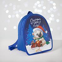 Рюкзак детский новогодний 'Счастья в Новом году!' Белый мишка 20х23 см