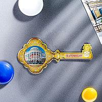 Магнит в форме ключа 'Екатеринбург'