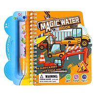Книжка для рисования водой 'Транспорт', с маркером