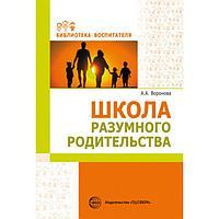 'Школа разумного родительства', Воронова А.А.