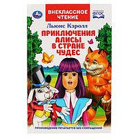 Книга 'Приключения Алисы в стране чудес', Льюис Кэролл