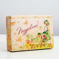 Подарочная коробка сборная 'Поздравляю', 21 х 15 х 5,7 см (комплект из 5 шт.)