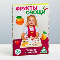 Развивающая игра 'Умный планшет. Фрукты и овощи'