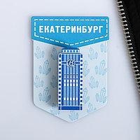 Значок 'Екатеринбург. Высоцкий'