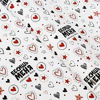 Набор бумаги упаковочной глянцевой 'Бесишь меня', 50 x 70 см, 2 листа