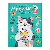 Дневник универсальный для 1-11 классов 'Котята с мороженым', твёрдая обложка, глянцевая ламинация, стразы, 40