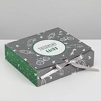 Коробка складная подарочная 'Любимому сыну', 20 x 18 x 5 см (комплект из 5 шт.)