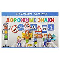 Обучающие карточки 'Дорожные знаки' (европодвес)