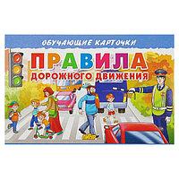 Обучающие карточки 'Правила дорожного движения' (европодвес)