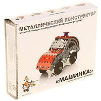 Конструктор металлический с подвижными деталями 'Машинка', 132 детали