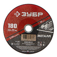 Круг абразивный отрезной по металлу 'ЗУБР' 36300-180-2.0, армированный, 180x2х22 мм