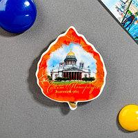 Магнит-листок 'Санкт-Петербург. Исаакиевский собор'