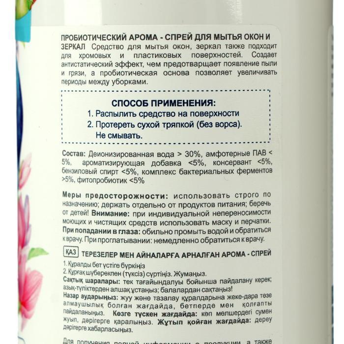 Пробиотический арома-спрей для мытья окон и зеркал 'Чувственное настроение' 500 мл - фото 2