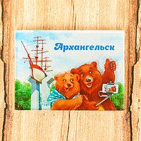 Магнит 'Архангельск'