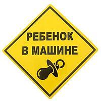 Наклейка - знак на авто 'Ребёнок в машине'