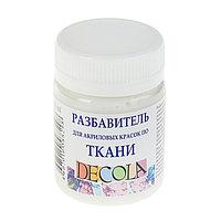 Разбавитель для акриловых красок по ткани Decola, 50 мл