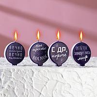 Набор свечей в торт 'Оскорбительные 1', размер 1 свечи 4x4,4см, 4 шт