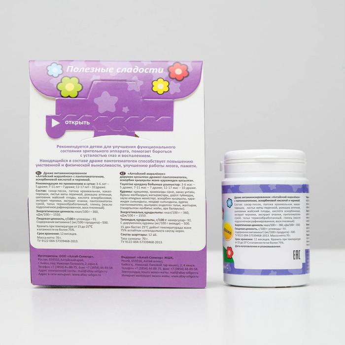 Драже для детей Altay Seligor 'Алтайский маралёнок' с пантогематогеном, витамином С и черникой, 70 г - фото 3