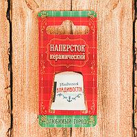 Напёрсток сувенирный 'Владивосток'