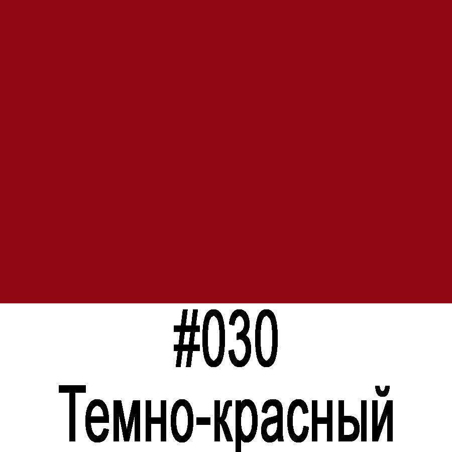 ORACAL 8100 030 Темно-красный (1,26m*50m)