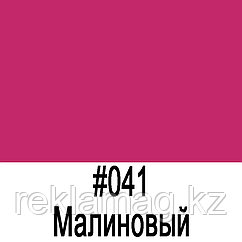 ORACAL 8100 041 Малиновый  (1,26m*50m)