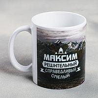 Кружка 'Максим', 330 мл