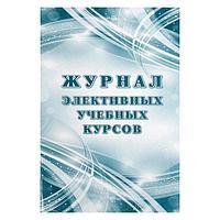 Журнал элективных учебных курсов А4, 24 листа, обложка мелованный картон 200 г/м, блок писчая бумага 60 г/м