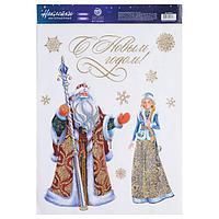 Интерьерная наклейка с блестками 'Дед Мороз и Снегурочка', 29,7 х 42 см
