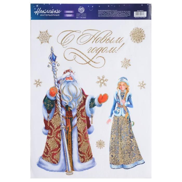 Интерьерная наклейка с блестками 'Дед Мороз и Снегурочка', 29,7 х 42 см - фото 1