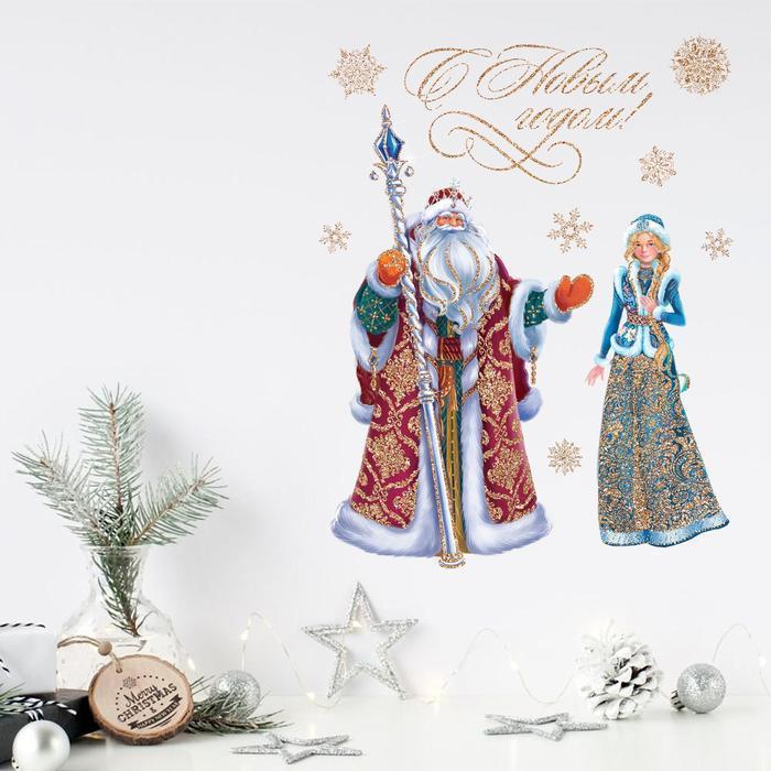 Интерьерная наклейка с блестками 'Дед Мороз и Снегурочка', 29,7 х 42 см - фото 2