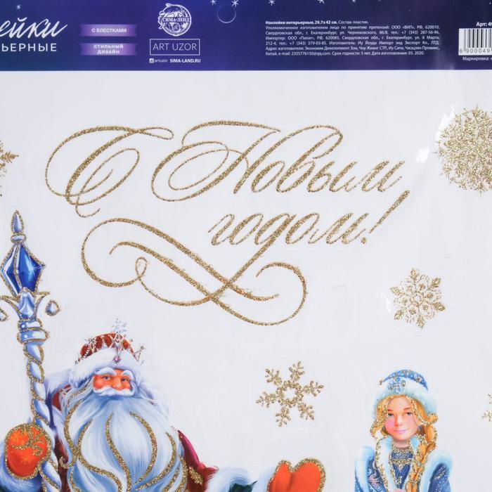 Интерьерная наклейка с блестками 'Дед Мороз и Снегурочка', 29,7 х 42 см - фото 3