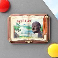Магнит в форме книги 'Бурятия. Памятник В. И. Ленину'