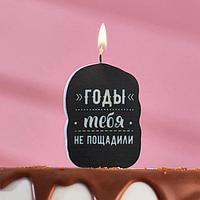 Свеча для торта 'С Днём Рождения, Годы тебя не пощадили', 5x8.5 см