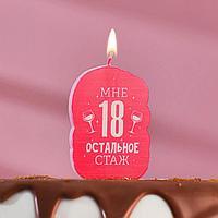 Свеча для торта 'С Днём Рождения, Мне 18 остальное стаж', 5x8.5 см