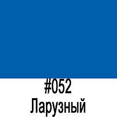 ORACAL 8100 052 Лазурный  (1,26m*50m)