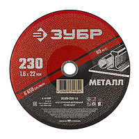 Круг абразивный отрезной по металлу 'ЗУБР' 36300-230-1.6, армированный, 230x1.6х22 мм