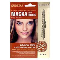 Маска для волос Крем-Хна 'Активатор роста', 30 мл